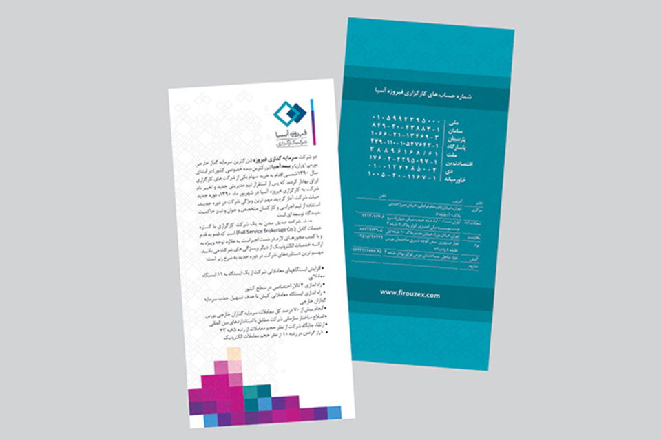 Graphic design for FIROUZEH ASIA Brokerage